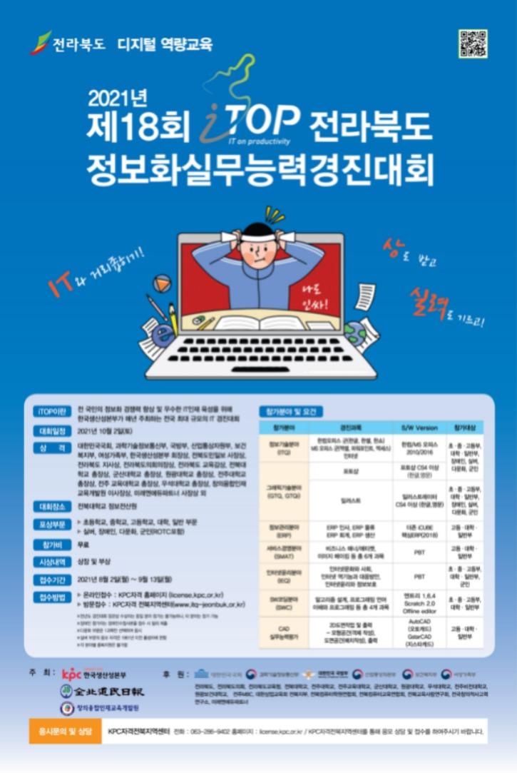 2021년도 제18회 전라북도 정보화실무능력경진대회 포스터 웹용.jpg